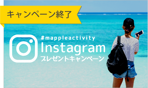 #mappleactiviry instagram キャンペーン